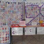 パープルリボン富士宮2013
