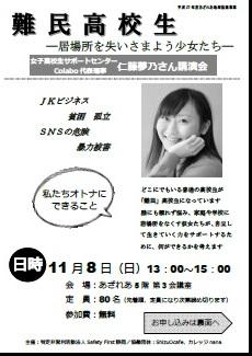 仁藤夢乃さん講演会