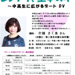 【2016年講座】中高生に広がるデートDV