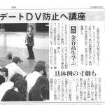 【講座】デートDV防止講座@金谷高校